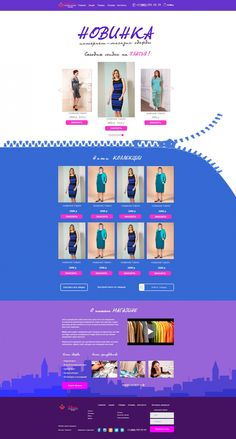 Продам шаблон ИМ одежды