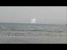 金子みすゞSMC No.10 波