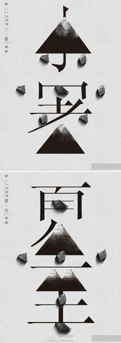 二十四節氣_小暑/夏至 Typo Design, Word Design, Graphic Design Posters, Graphic Design Typography, Graphic Design Inspiration, Design Web, Chinese Design, Japanese Graphic Design, Typography Logo