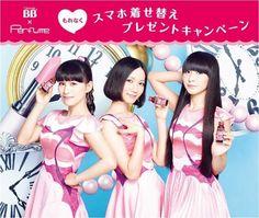 チョコラBB × Perfume スマホ着せ替えプレゼントキャンペーン