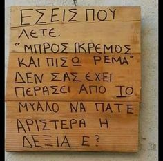 Best Quotes, Life Quotes, Funny Greek Quotes, Religion Quotes, Funny Statuses, Say More, True Facts, True Words, Just For Laughs