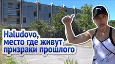 Отель Haludovo - достопримечательности Хорватии!