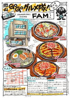 Japanese food illustration from Okayama Go Go Gourmet Corps (ernie.exblog.jp/) Menu Illustration, Food Illustrations, Recipe Drawing, Japanese Food Art, Pinterest Instagram, Food Sketch, Okayama, Oriental Food, Food Icons