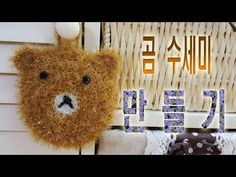토끼수세미 만들기 수세미 뜨기 diy - YouTube
