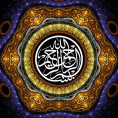 Islamic Art - Islamic Fractal Art -