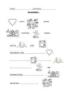 dreamskindergarten Το νηπιαγωγείο που ονειρεύομαι !: Φύλλα εργασίας για τα δικαιώματα των παιδιών Greek Language, Autumn Activities, Kids And Parenting, Kindergarten, Bullet Journal, Education, School, Blog, English