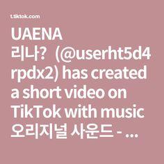 UAENA 리나🍭(@userht5d4rpdx2) has created a short video on TikTok with music 오리지널 사운드 - 🇨 🇦 🇳 🇩 🇾. #유애나송 #아이유 #추천 허거ㅓ걱 제가 전에 올린 영상이 핱이 100개가 넘었어요오ㅠㅠ😭 진짜 감사드림니다아ㅠ 이번엔 유애나송을 올려봤어요!! 열일중인 한터씨>< Music, Musica, Musik, Muziek, Music Activities, Songs