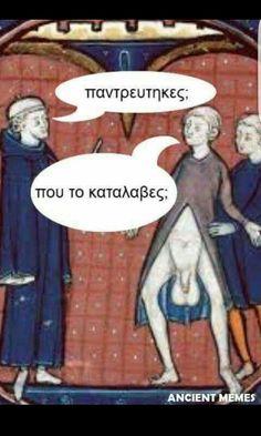 Χιούμορ Ancient Memes, Funny Memes, Jokes, Tank Girl, Just Kidding, Man Humor, Just For Laughs, Funny Photos, I Laughed