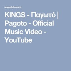 KINGS - Παγωτό | Pagoto - Official Music Video - YouTube