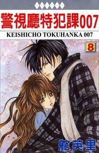 Keishichou Tokuhanka 007 Manga