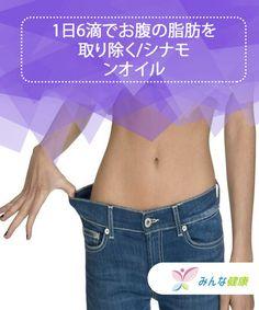 1日6滴でお腹の脂肪を取り除く/シナモンオイル 体重を減少させたいなら、毎回の食事につきシナモンオイルを2滴ずつ取り入れましょう。ただし、摂りすぎると副作用の恐れがありますので、この量を守ってください。