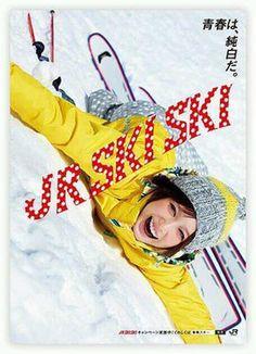 本田翼 Honda Tsubasa Tsubasa Honda, 2013 Honda, Japan Girl, Japanese Design, Covergirl, Cute Girls, Skiing, Advertising, Graphic Design