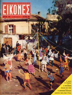"""""""""""Γαιτανάκι στην Πλάκα"""""""" Από το βιβλίο ΕΙΚΟΝΕΣ: 1955-1957 The Complete Cover Archive (Εκδόσεις Τσαγκαρουσιάνος) Το περιοδικό ΕΙΚΟΝΕΣ ήταν δημιούργημα της Ελένης Βλάχου. Το τολμηρό εγχείρημα της «Μεγάλης Κυρίας» της ελληνικής δημοσιογραφίας εμφανίστηκε στα περίπτερα στις 31 Οκτωβρίου 1955. Ήταν το πρώτο εικονογραφημένο περιοδικό στην Ελλάδα."""