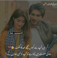 Eid Poetry, Urdu Poetry 2 Lines, Poetry Pic, Poetry Quotes In Urdu, Best Urdu Poetry Images, Urdu Poetry Romantic, Love Poetry Urdu, Muslim Love Quotes, Islamic Love Quotes