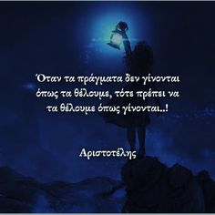 My Life Quotes, Me Quotes, Message In A Bottle, Greek Quotes, Greeks, Fitness Workouts, Self Improvement, Wisdom, Messages