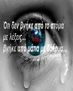 Greek Quotes, Picture Video, Psychology, Life Quotes, Inspirational Quotes, Wisdom, Thoughts, Words, Tear Drops