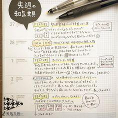 本日の一枚先週の和気文具  新しい週が始まりましたねまたまた今回は先週の和気文具の出来事を書いてみました  出来事を整理して34行くらいにまとめるのって文章を書くいい練習になるなぁ文章下手ですがwマルチ8使うのも楽しいしこれから月曜は先週のことを書くことにしようかしら()  #手帳 #手帳術 #手帳活用 #トライストラムス #測量野帳タイプ #週間レフト #diary #trystrams #yraid #stationeryaddict #stationerylove #お洒落 #文房具 #文具 #stationery #和気文具 Moleskine, Notebook, Bullet Journal, Student, Instagram, The Notebook, Exercise Book, Notebooks