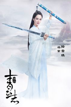 Andy Yang Zi 杨紫  [2016] Noble Aspirations/Qing Yun Zhi 《诛仙青云志》