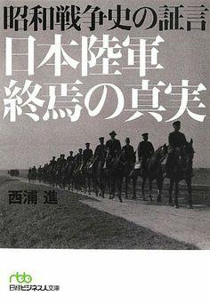 昭和戦争史の証言 日本陸軍終焉の真実 (日経ビジネス人文庫) 西浦 進, http://www.amazon.co.jp/dp/4532196906/ref=cm_sw_r_pi_dp_cweUsb1R86TAD