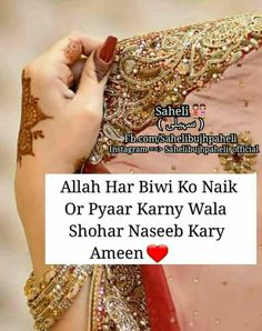 44 Best Shareek E Hayaat Images Islamic Quotes Urdu Quotes