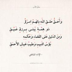 شعر الشافعي - وأحق خلق الله بالهم امرؤ #الحياة #الشافعي #الشقاء #حكم #شعر #عالم_الأدب #Arabic_Quotes #Arabic_Poetry Nutella Crepes, Arabic Quotes, Math Equations, Quotes, Nutella Pancakes, Quotes In Arabic