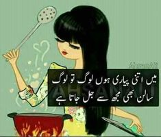 Sister Quotes Funny, Funny Quotes In Urdu, Funny Inspirational Quotes, Funny Phrases, Cute Funny Quotes, Funny Picture Quotes, Jokes Quotes, Qoutes, Fun Quotes