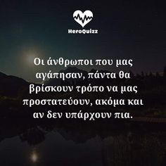 Movie Quotes, Life Quotes, Death Quotes, Unique Quotes, Love Others, Greek Quotes, Meaningful Words, Slogan, Quotes To Live By