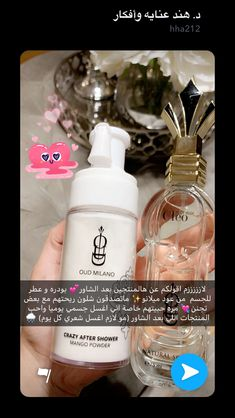 where to put perfume Deodorant, Oriflame Beauty Products, Lovely Perfume, Beauty Care Routine, Perfume Scents, Perfume Samples, Best Fragrances, Facial Skin Care, Beauty Skin