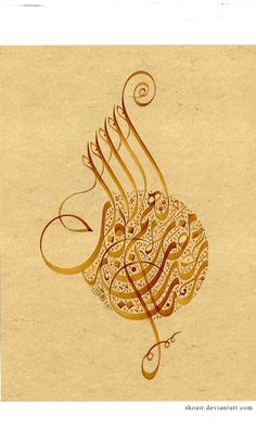 """"""" جنات عدن مفتحة لهم الأبواب """"   ( سورة ص ، الآية ٥٠ ) calligrapher Farouk Haddad 3 by ~ACalligraphy on deviantART"""