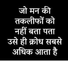 Pr log use smjh nhi pate h kbhi Motivational Picture Quotes, Shyari Quotes, Inspirational Quotes Pictures, True Quotes, Words Quotes, Qoutes, Good Thoughts Quotes, Mixed Feelings Quotes, Good Life Quotes
