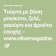Τούρτα με βάση μπισκότο, ζελέ, γιαούρτι και φρούτα εποχής - www.olivemagazine.gr