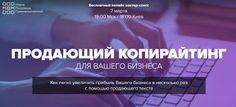 Работа и заработок в интернете:  Регистрируйтесь на cерию Бесплатных Вебинаров и -...