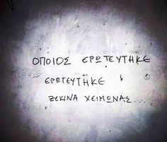 Greek quotes Me Quotes, Qoutes, Funny Quotes, Graffiti Quotes, Funny Statuses, Greek Quotes, Meaning Of Life, Love You, My Love