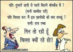 Funny Jokes In Hindi, Out Loud, Laughter, Religion, Lol, Facts, Humor, Comics, Memes