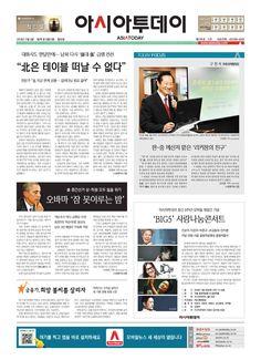 아시아투데이 ASIATODAY 1면 20141103 (월)
