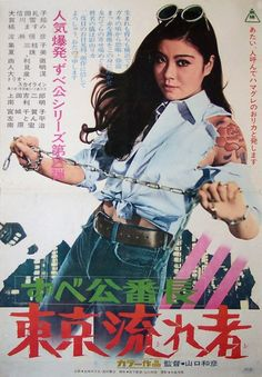 "The Pinky Violence Archive — ""Delinquent Girl Boss: Tokyo Drifters"" (1970)"