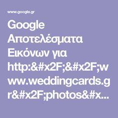 Google Αποτελέσματα Eικόνων για http://www.weddingcards.gr/photos/products/1631_T410CW.jpg