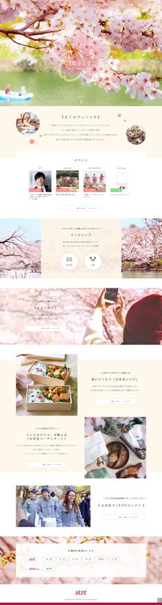 アトレさくらプロジェクト2018 http://event.atre.co.jp/sakura2018/