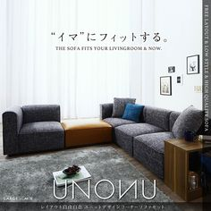 Combination sofa UNONU 【Unone】 Large type (corner × 2 + × 2 + ottoman × 1 + cushion × with table - sofa · bed mail order modern furniture nuqmo 【Nukumo】 Living Room Decor Furniture, Modern Furniture, Sofa Bed, Couch, Sofa Layout, Quality Sofas, Ottoman, Cushions, Yahoo