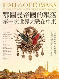 鄂圖曼帝國的殞落: 第一次世界大戰在中東 - 歷史   誠品網路書店