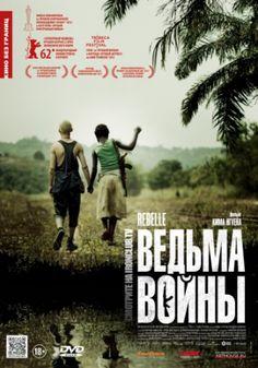 Ведьма войны (2012)