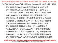 アメブロからWordPressにブログを移行して、Facebookを使ってホームページへ集客する秘訣セミナー http://yokotashurin.com/sns/blog_migration.html