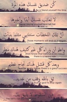 Vie Motivation, Study Motivation Quotes, Study Quotes, Islamic Quotes Wallpaper, Islamic Love Quotes, Islamic Inspirational Quotes, Quran Quotes, Wisdom Quotes, Words Quotes