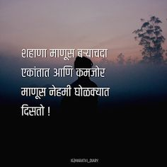 Good Day Quotes, Good Thoughts Quotes, Real Life Quotes, Good Morning Quotes, Marathi Quotes On Life, Marathi Poems, Hindi Quotes, Buddha Quotes Inspirational, Motivational Thoughts