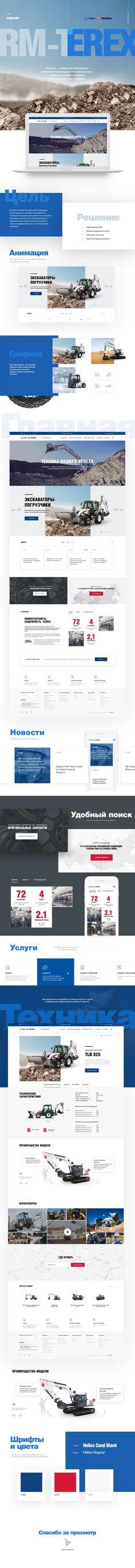 RM-Terex. Корпоративный сайт., Site © АлександрФиногентов