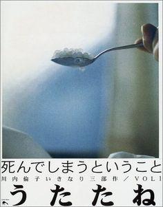 Rinko Kawauchi - Utatane by Rinko Kawauchi
