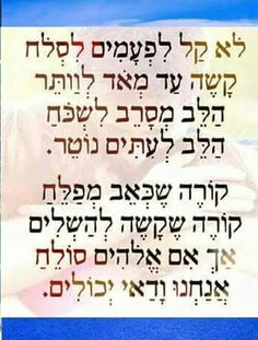 Well Said Quotes, Some Quotes, Hebrew Words, Arabic Words, Poetry Quotes, Wisdom Quotes, Touching Words, Coping Skills, Naive
