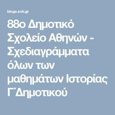 88ο Δημοτικό Σχολείο Αθηνών -   Σχεδιαγράμματα όλων των μαθημάτων Ιστορίας Γ΄Δημοτικού