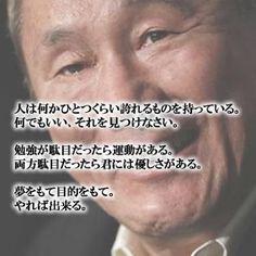 「心の名言」の画像検索結果 Common Quotes, Wise Quotes, Famous Quotes, Great Quotes, Words Quotes, Wise Words, Inspirational Quotes, Japanese Quotes, Japanese Words