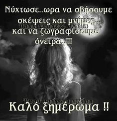 What You Think, Things To Think About, Good Night Sweet Dreams, Good Night Quotes, Greek Quotes, Life Lessons, Inspirational Quotes, Relationship, Messages